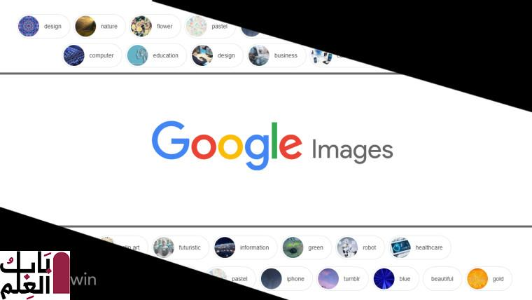 1565119425 google images story