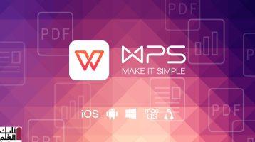 تحميل برنامج WPS Office 2020 Free تحميل مجانى