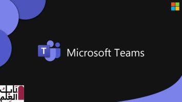 تتيح لك Microsoft الآن تخصيص الشريط الجانبي الأيسر في Teams 2020