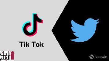 يقال إن Twitter يجري محادثات مع TikTok من أجل شراكه محتمله 2020