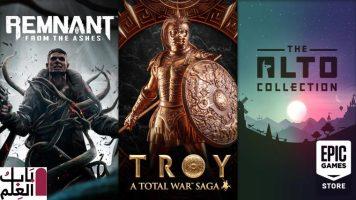 Total War Saga: TROY و Remnant و The Alto Collection مجانية في متجر Epic Games Store 2020