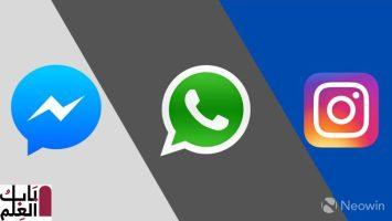 يبدو أن Facebook قد بدأ تكامل Messenger و Instagram و WhatsApp 2020