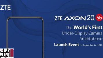سيكون ZTE Axon 20 5G أول هاتف في العالم مزود بكاميرا أسفل الشاشة