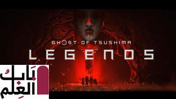 تم الإعلان عن وضع Ghost of Tsushima: Legends عبر الإنترنت التعاوني ، في خريف عام 2020