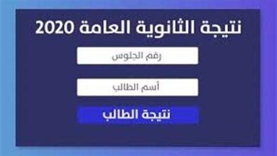 Photo of نتيجة الثانوية العامة 2020 برقم الجلوس على موقع التعليم لإعلانها عبر هذا الرابط