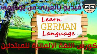Photo of كورس اللغة الالمانية للمبتدئين | فيديو بالعربى من يوديمى