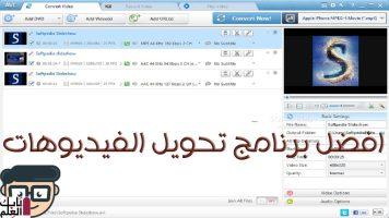 افضل برنامج تحويل الفيديوهات Any Video Converter Ultimate2020