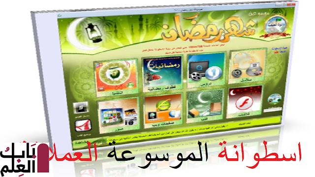اسطوانة الموسوعة العملاقة لشهر رمضان 2020