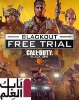 تحميل لعبه call of duty black ops 4  Blackout Free Trial  مجانا لفتره محدوده سارع فى التحميل