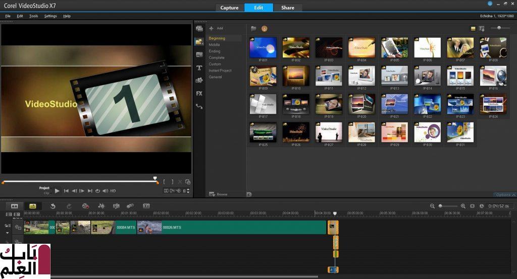 برنامج Corel VideoStudio Ultimate