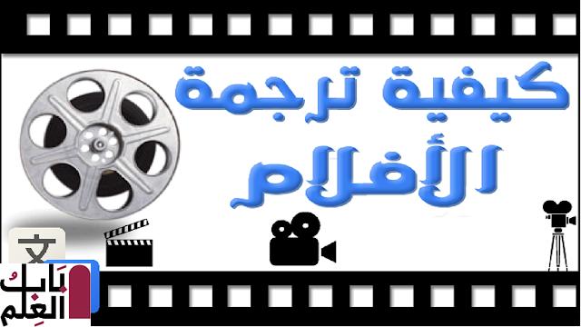 شرح طريقة ترجمة الافلام الاجنبية الى العربية حصريا 2020