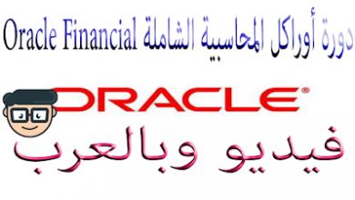 Photo of دورة أوراكل المحاسبية الشاملة Oracle Financial | فيديو وبالعربى