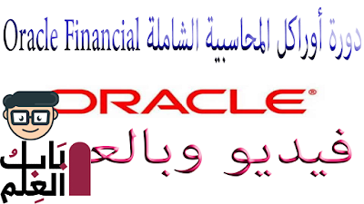 دورة أوراكل المحاسبية الشاملة Oracle Financial   فيديو وبالعربى 2020