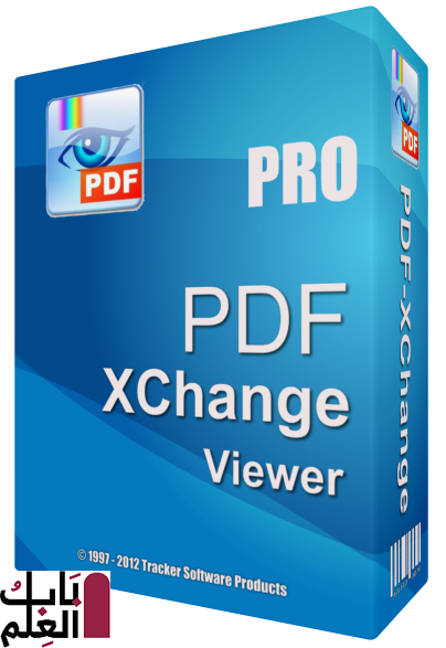 برنامج PDF XChange Viewer