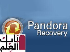 Photo of مراجعه شامله برنامج Pandora Recovery Free Download لاسترجاع الملفات المحذوفه نسخه مجانيه