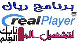 برنامج ريال بلاير لتشغيل الميديا  RealPlayer 2020