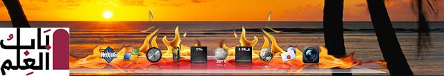 برنامج تغيير شكل الويندوز Winstep Nexus