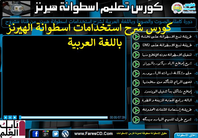 كورس شرح استخدامات اسطوانة الهيرنز باللغة العربية 2020