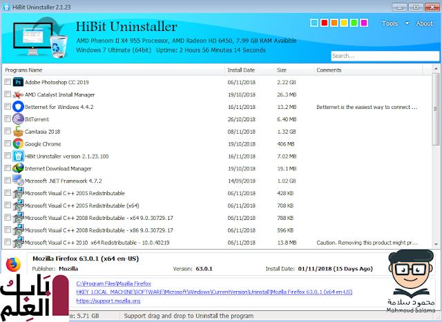 تحميل برنامج Hibit Uninstaller
