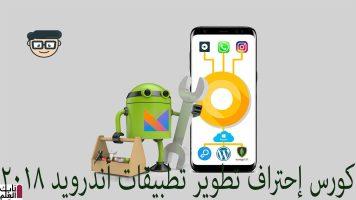 كورس إحتراف تطوير تطبيقات أندرويد 2018 Android O and Kotlin   فيديو بالعربى