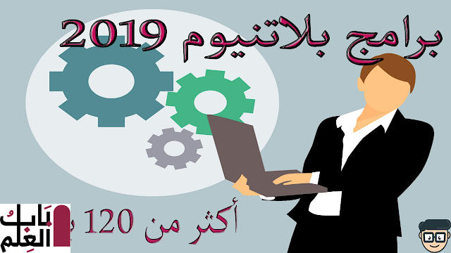 تحميل اسطوانة برامج بلاتنيوم 2019 أكثر من 120