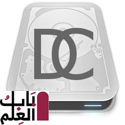 برنامج نسخه مجانيه لتشفير الديسك درايف 2020 بكل سهوله