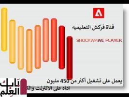 برنامج Adobe Shockwave Player لتحسين اداء برامج والعاب كثيره على الانترنت والكمبيوتر الخاص بك 2020