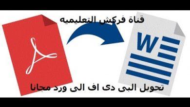 Photo of تحويل ملفات البى دى اف الى ورد free convert pdf to word