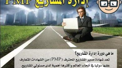 Photo of كورس إدارة المشاريع PMP فيديو بالعربىPMP فيديو بالعربى