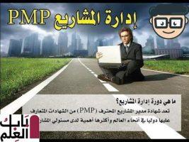 كورس إدارة المشاريع PMP فيديو بالعربىPMP فيديو بالعربى 2020