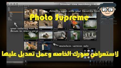 Photo of برنامج IdImager Photo Supreme لاستعراض صورك الخاصه وايضا عمل تعديل عليها