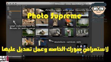 برنامج IdImager Photo Supreme 2020 لاستعراض صورك الخاصه وايضا عمل تعديل عليها