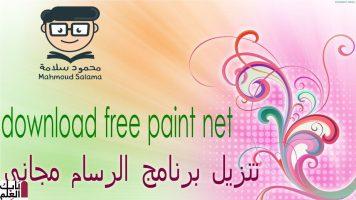 تنزيل برنامج الرسام مجانى download free paint net 2020