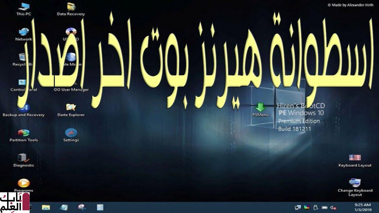 اسطوانة هيرنز بوت 2019 Hiren's BootCD WinPE10 Premium Build 190103