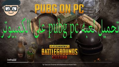 Photo of افضل طريقه لتحميل لعبه pubg pc على الكمبيوتر