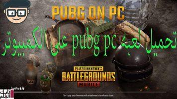 افضل طريقه لتحميل لعبه pubg pc على الكمبيوتر 2020