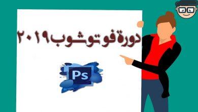 Photo of تحميل كورس التصميم بالفوتوشوب 2019 Photoshop CC 2019 Essential Training Design