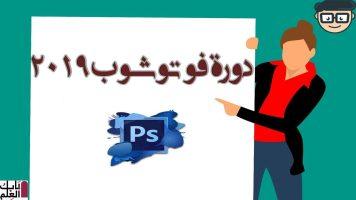 تحميل كورس التصميم بالفوتوشوب  Photoshop CC 2019 Essential Training Design