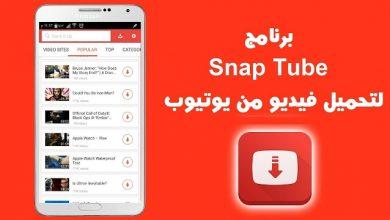 Photo of تحميل سناب تيوب اخر اصدار SnapTube 2020