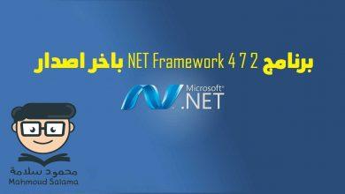 Photo of برنامج NET Framework4-7-2 باخر اصدار ومعرفه مدى اهميته على جهازك
