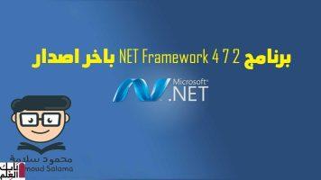 برنامج NET Framework4-7-2 باخر اصدار ومعرفه مدى اهميته على جهازك