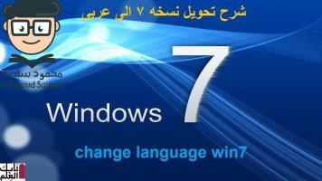 شرح تعريب نسخه ويندوز 7 – change language win7