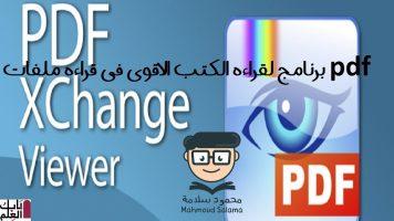 برنامج PDF XChange Viewer 7 باخر اصدار لقراءه الكتب