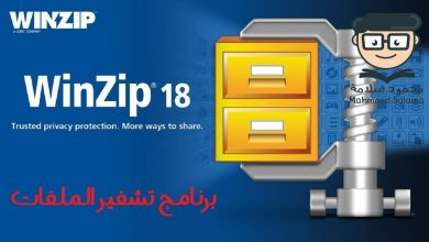 Photo of برنامج تشفير الملفات WinZip Final