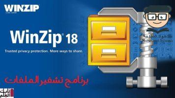 برنامج تشفير الملفات WinZip Final 2020