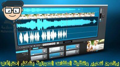Photo of برنامج لتحرير وتنقية الملفات الصوتية بشكل احترافي