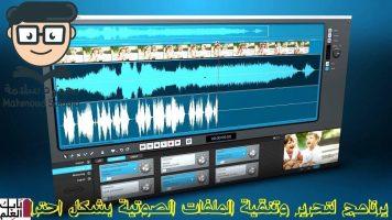 برنامج لتحرير وتنقية الملفات الصوتية بشكل احترافي 2020
