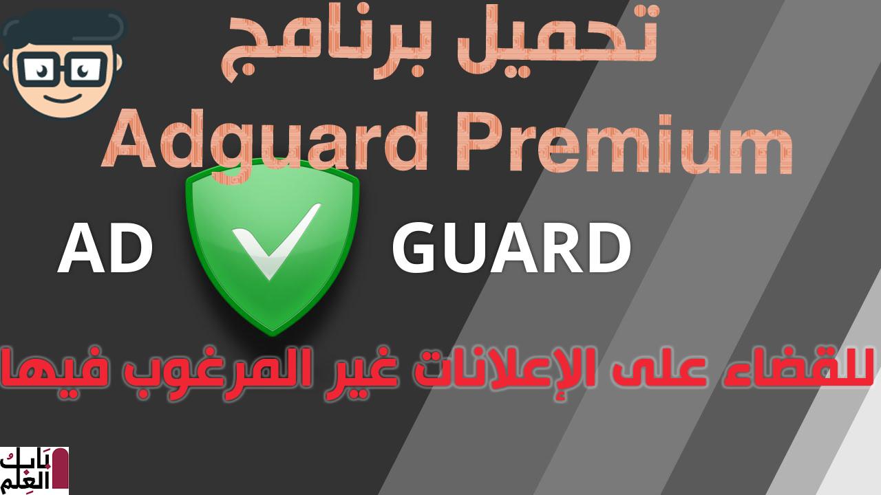 تحميل برنامج Adguard Premium 2020 للقضاء على الإعلانات غير المرغوب فيها