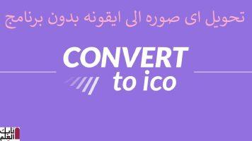 تحويل اى صوره الى ايقونه بدون برنامج convert to ico 2020