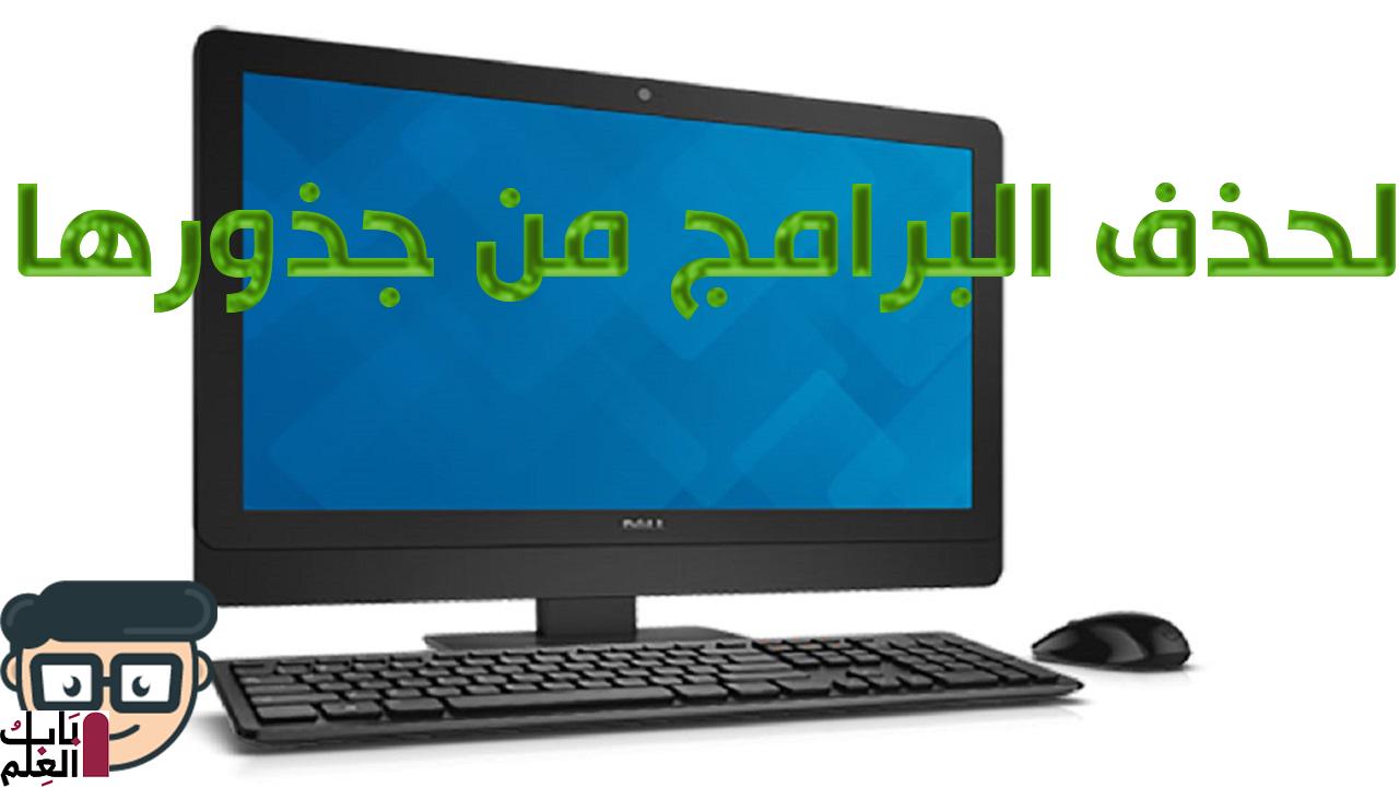 تحميل برنامج Hibit Uninstaller 2.1.23 لحذف البرامج من جذورها